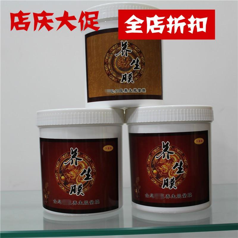 Buy Holographic Herbs Energy yang sheng mo feng yu Japanese Energy Membrane Herbal yang sheng mo Singapore