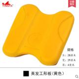Who Sells Yingfa *d*lt Children S Swimming Buoyancy Board Cheap