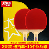 Price Comparison For Dhs 2 Piece Ping Pong Paddle