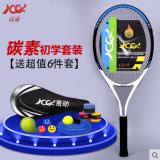 Discounted Jcq Single Person A Tennis Racket Grip Tennis Racket
