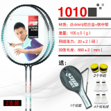 Price Dhs Hi Ymqp Double Shot Home Student Badminton Racket China