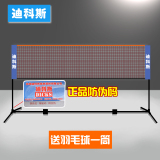 D*k* Si Badminton Grid Standard Badminton Net Portable Rack Simple Mobile Holder Promo Code