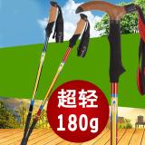 Buy Carbon Ultralight Telescopic Walking Cane Outdoor Trekking Poles Online