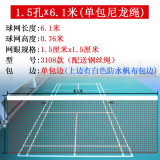Mysports 3100 Badminton Net Frame Folding Standard Badminton Net Outdoor Portable Game Level Block Cheap