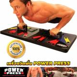 Store Sent From Hk Agency Power Press Push Up Complete Push Up Training System Intl Asian Trends On China