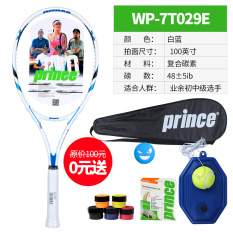 Prince Carbon Composite Tennis Racket On China