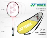 Where To Shop For Yonex Korean Best Selling Badminton Racket Including A Full Cover Case Musclepower Junior