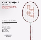 For Sale Yonex Korean Best Selling 1 X Badminton Racket Nanoray 9 With Cover Case Intl