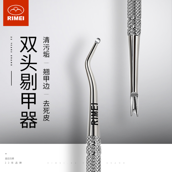 Japan Stainless Steel Groove Spoon Double Tick of the Regimen for Skin Exfoliation Push Ingrown Toenails Cut Toe Barbs Dual-Use a Joint Clean