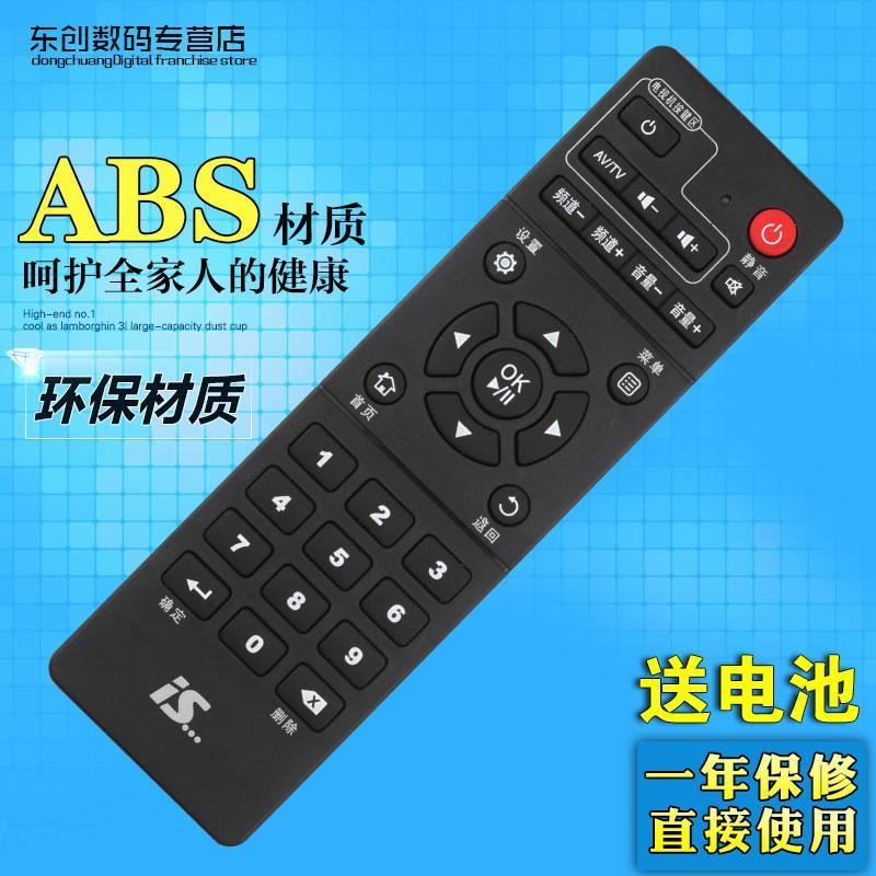 UNICOM Edition Apparent ISE5NGW Set Top Box Remote-control Unit Apparent IPTV Box Remote