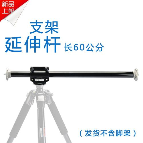 Weiteli Tripod Extension Rod 131db By Taobao Collection.