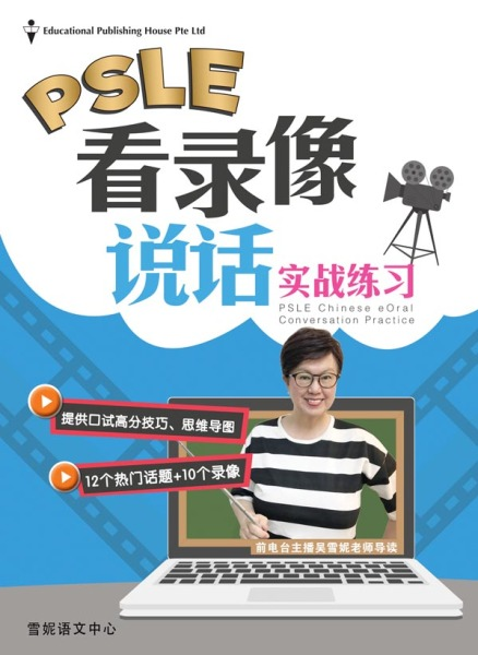 PSLE Chinese eOral Conversation Practice with USB / PSLE Chinese Assessment Book(9789814833073)
