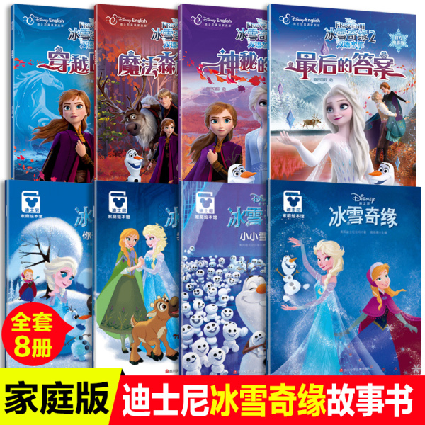 All 8 Copies Disney English Home Frozen 2 Movie Genuine Book Bilingual Story Children English English Picture Book of Mystery voice AISHA Elsa Princess Book World Famous Fairy Tale Picture Book Reading and CLASSIC