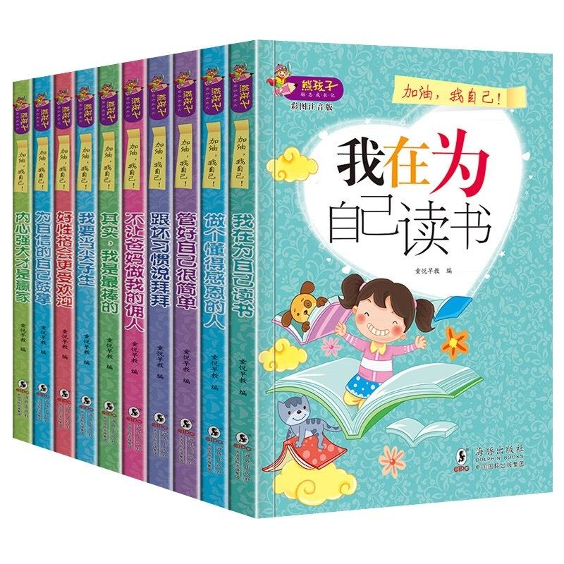 [Set of 10 Books] Children Self Improvement Educational Story Books Kids Good Personalities Interpersonal Reading Book