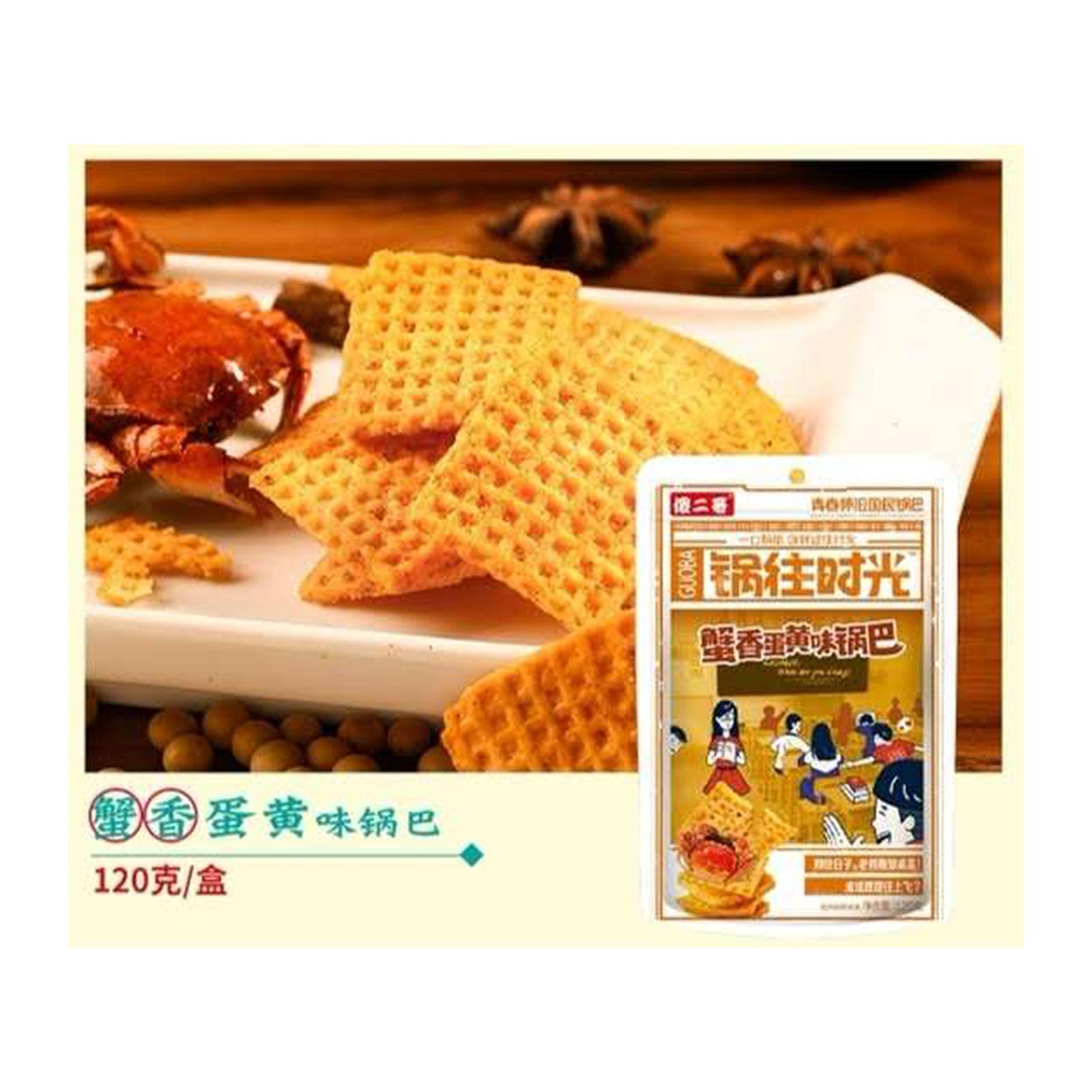 Sha Er Ge Guo Wang Shi Guang (Crab And Salted Egg Yolk Flavor Rice Chips) 120G