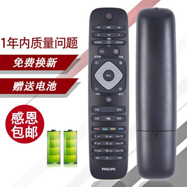 Original Factory Origional Product Philips Network Television Universal Remote Control Philips 4 k led TV Universal Remote Control