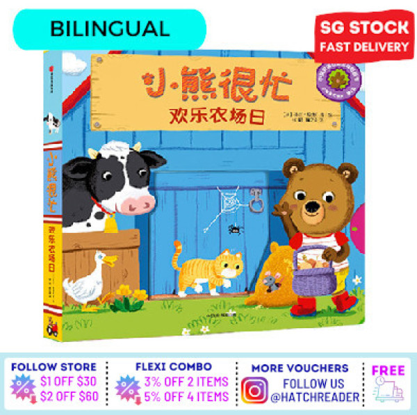 [SG Stock] Bizzy Bear: Farmyard Fun English Chinese Bilingual book Interactive for children kids baby toddler 0 1 2 3 4 5 6 years old - learning words picture early education board book