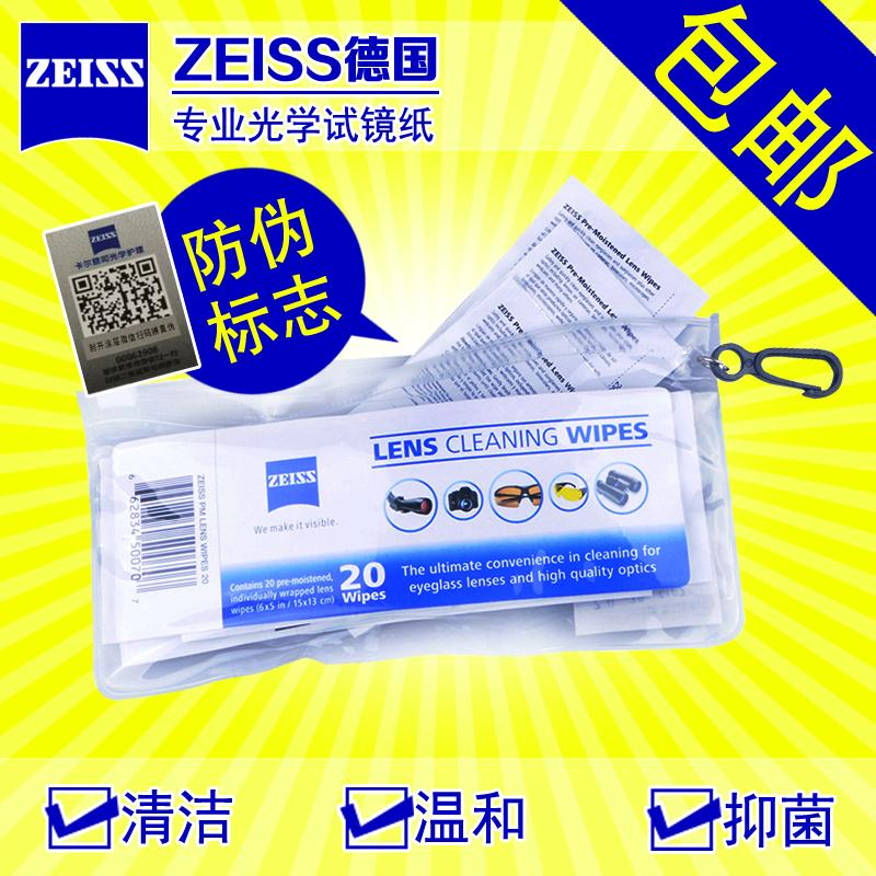 Zeiss Germany Zeiss Lens Paper Lens Wiping Paper LCD Screen Cleaning Lens  Paper yan jing zhi Audition Paper Natural 20 Piece