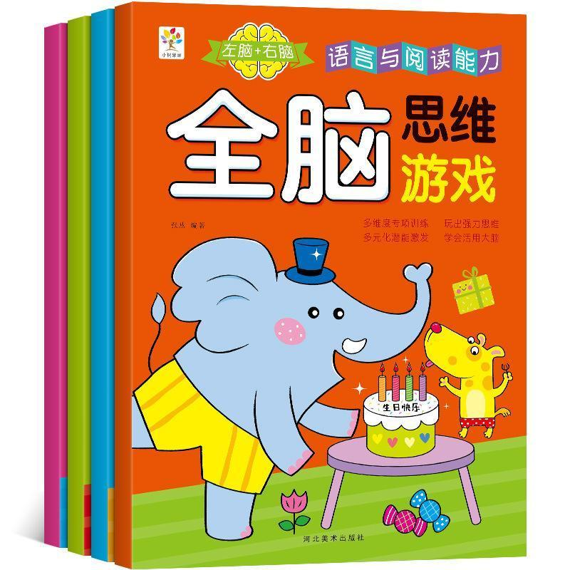 Whole Brain Thinking Game 4 volumes of language mathematics observation analysis young childrens left and right brain potential development intelligence books
