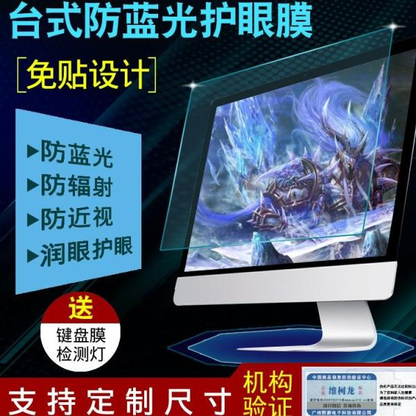 Desktop Computer Radiation Screen Protective Film 23 Inch Anti-Blue Light Eye Protection Myopia Prevention Display Anti-Anti-Glare Screen Protector