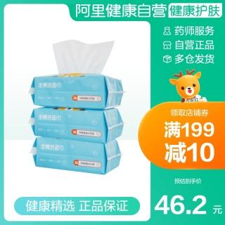 Ali Sức Khỏe Được Lựa Chọn Cẩn Thận 100% Vải Bông Mềm, Khăn, Khăn Rửa Mặt Một Lần Làm Đẹp Remover 90 Viên 3 Gói thumbnail