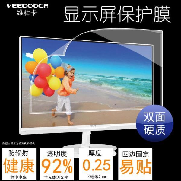 Desktop Radiation Health Computer Anti-Screen Protector Film 19 22 Liquid Crystal Display 23 32 Screensaver 27