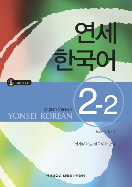 Yonsei Korean English 2-2