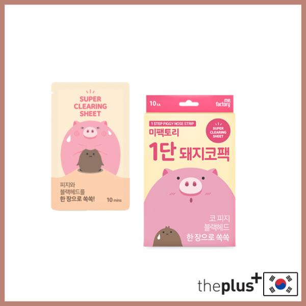 Buy [Me Factory] Mefactory 1step Piggy Nose Pore Strip Blackhead Remover (10 EA) Singapore