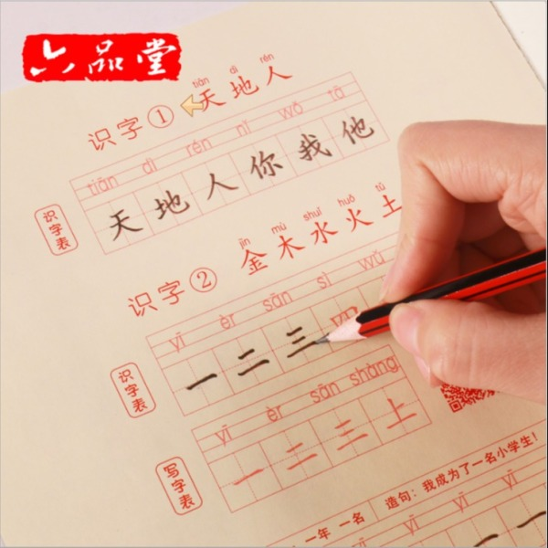 Seller recommend the most authentic copybook or model of Calligraphy Chinese character for Primary One Semester One and Two(小学生一年级上下册练字帖铅笔字帖楷书描红本课程同步字帖)