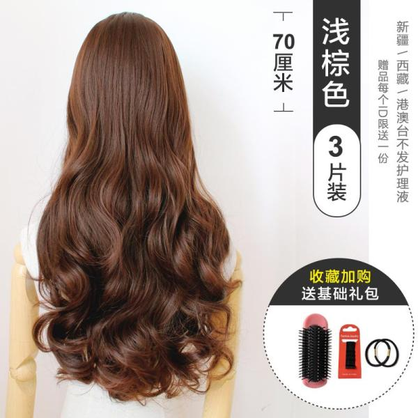 Buy Wig the Girls Middle School Long Hair Long Curly Hair Big Wave Natural & Fluffy Solid Hidden Seemless Model Human Hair Extensions Reissue Tablets Singapore