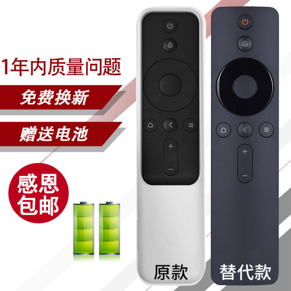 Suitable for XIAOMI Laser Projector TV Remote Control MIJIA 150 Inch Household Laser TV Remote Control