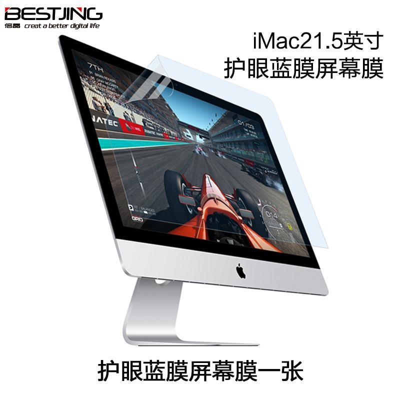 Imac Apple Id 27 Inci Satu Buah Mesin Komputer Pelindung Layar Layar 21.5-Inch Monitor Hd/definisi Tinggi Perlindungan Pelindung Layar Anti Blu-Ray By Koleksi Taobao