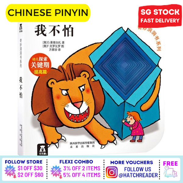 [SG Stock] Wonderful Story Book I Am Not Afraid! Chinese Pinyin Mandarin book for children kids baby toddler 0 1 2 3 4 5 6 years old - learn words phonics early education