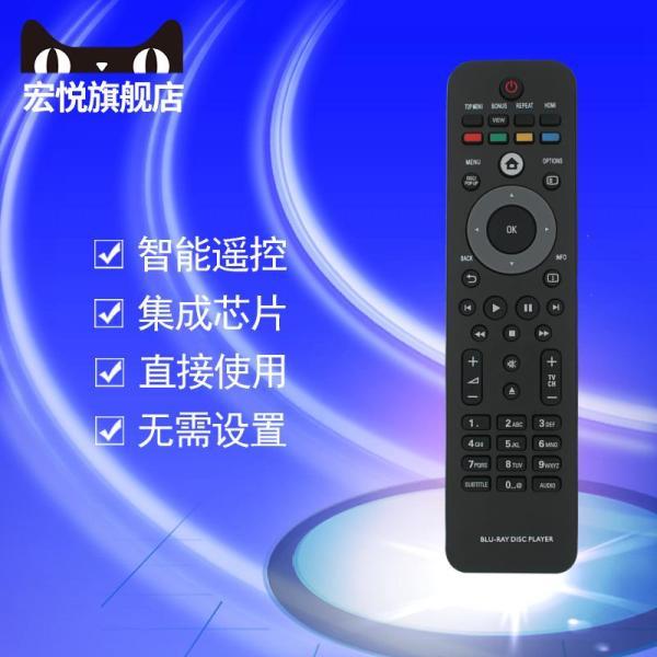 Philips SF 202 Blu-ray DVD Player Remote Control BDP9700 9600 7500S2 7200