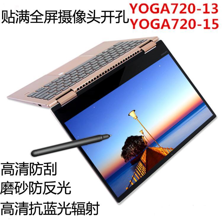 Lenovo Yoga 730 720 Laptop Full Screen Protector Touch Screen Film Yoga720-12/13/15 IKB