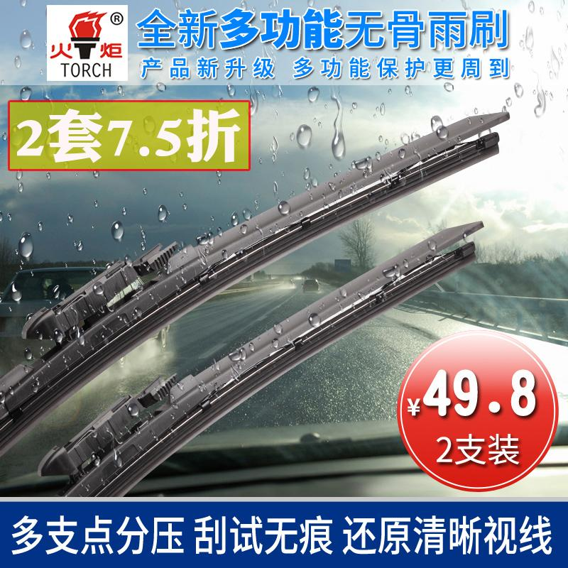 Latest TORCH Windshield Wipers & Washers Products | Enjoy Huge