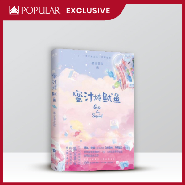 *小说迷* 蜜汁炖鱿鱼/ Novels - Mi Zhi Dun You Yu/ Chinese Adult Book (9787559431240)