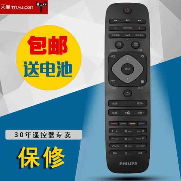 Original Factory Origional Product Philips TV Remote Control 43PFF5752/T3 40/50/55/PFF5650/T3