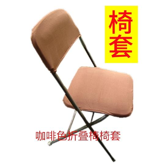 chair cover▦Folding chair Set Stretch seat Office activity Conference computer Staff