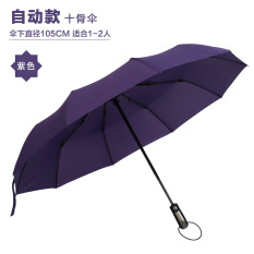 A Key 10K Open Close Bone Automatic Umbrella Purple Best Buy