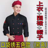 Sale Men S And Women S Long Sleeve Hotel Chef Coats Black Colored Top Apron Hat Black Colored Top Apron Hat Oem Cheap