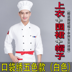 Who Sells Men S And Women S Long Sleeve Hotel Chef Coats White Colored Top Apron Hat White Colored Top Apron Hat