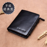 Discount Wallet Men Short Paragraph Leather Vertical Section Zipper First Layer Of Leather Retro Young Three Fold Multi Function Soft Wallet Plain Classic Black China