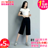 Recent Jia Natural Detox Korean Style Slimming Straight Cut Pants High Waisted Wide Leg Pants 8113 Black