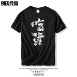 Compare Prices For Chinese Style Short Sleeve Summer Bottoming Shirt T Shirt Black