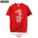 Get Cheap Chinese Style Short Sleeve Summer Bottoming Shirt T Shirt Red