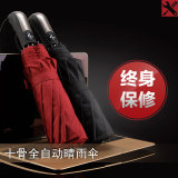 Store Self Opening Self Closing Windproof Umbrella Black Haven On China