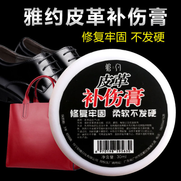 Ya about Leather Goods Stucco xiu bu gao Leather Shoes Sofa Bag Crack Repair Injury Colorless Shoes Ointment Patch Skin Repair