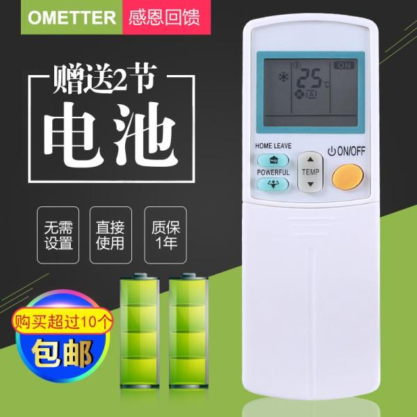 Big Gold Central Air Conditioner Remote Control, Arc433a75 Cdxs35ev2c Arc433a73 A15 A17, English