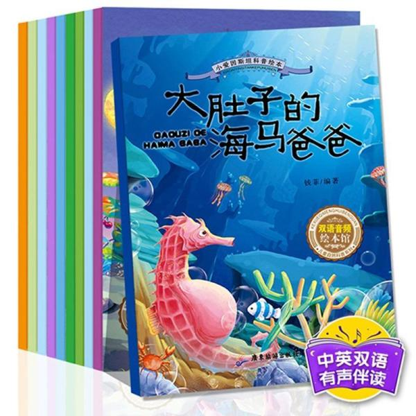 [10 Books] Chinese Science Encyclopedia Children Extracurricular Nature Reading Books Kids Gif